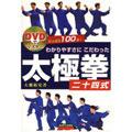 DVD太極拳二庶l式