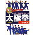 DVD太極拳二十四式