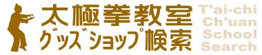 太極拳教室グッズショップ検索/ロゴ